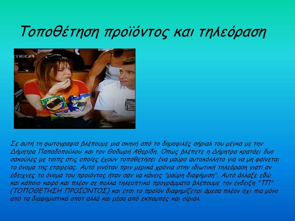 Τοποθέτηση προϊόντος και τηλεόραση Σε αυτή τη φωτογραφία βλέπουμε μια σκηνή από το δημοφιλές σήριαλ του μέγκα με την Δήμητρα Παπαδοπούλου και τον Θοδω