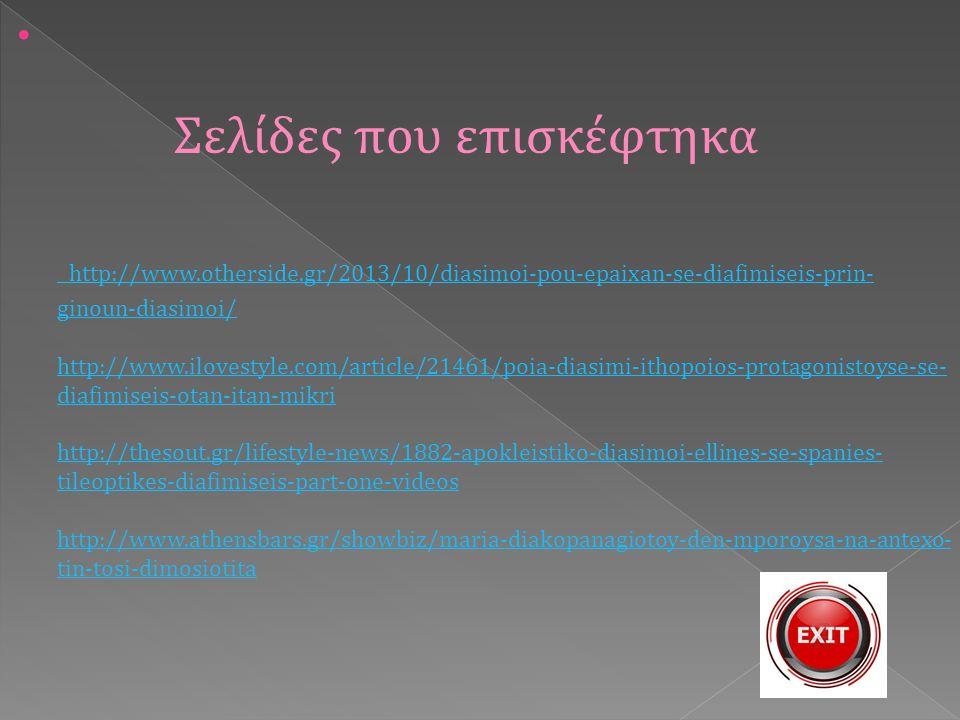 Σελίδες που επισκέφτηκα http://www.otherside.gr/2013/10/diasimoi-pou-epaixan-se-diafimiseis-prin- ginoun-diasimoi/ http://www.ilovestyle.com/article/2