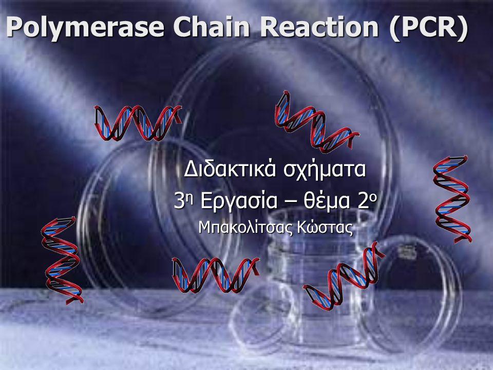 Polymerase Chain Reaction (PCR) Διδακτικά σχήματα 3 η Εργασία – θέμα 2 ο Μπακολίτσας Κώστας