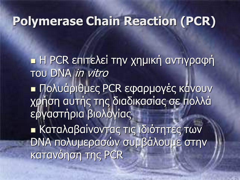 Polymerase Chain Reaction (PCR) Η PCR επιτελεί την χημική αντιγραφή του DNA in vitro Η PCR επιτελεί την χημική αντιγραφή του DNA in vitro Πολυάριθμες