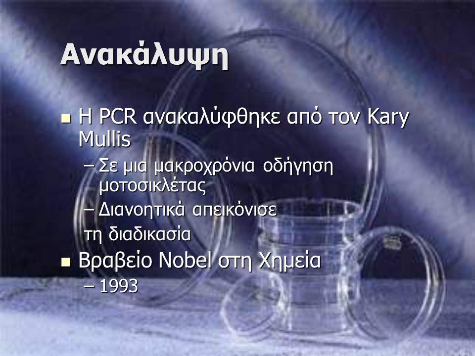 Ανακάλυψη Η PCR ανακαλύφθηκε από τον Kary Mullis Η PCR ανακαλύφθηκε από τον Kary Mullis –Σε μια μακροχρόνια οδήγηση μοτοσικλέτας –Διανοητικά απεικόνισ