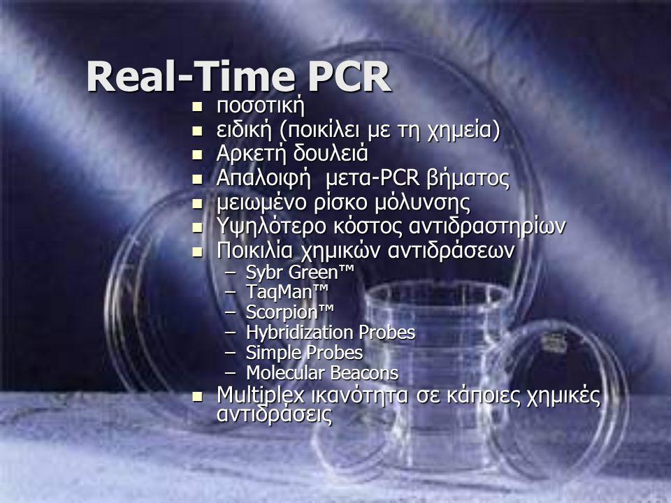 ποσοτική ποσοτική ειδική (ποικίλει με τη χημεία) ειδική (ποικίλει με τη χημεία) Αρκετή δουλειά Αρκετή δουλειά Απαλοιφή μετα-PCR βήματος Απαλοιφή μετα-