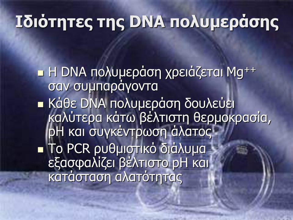 Ιδιότητες της DNA πολυμεράσης Η DNA πολυμεράση χρειάζεται Mg ++ σαν συμπαράγοντα Η DNA πολυμεράση χρειάζεται Mg ++ σαν συμπαράγοντα Κάθε DNA πολυμεράσ