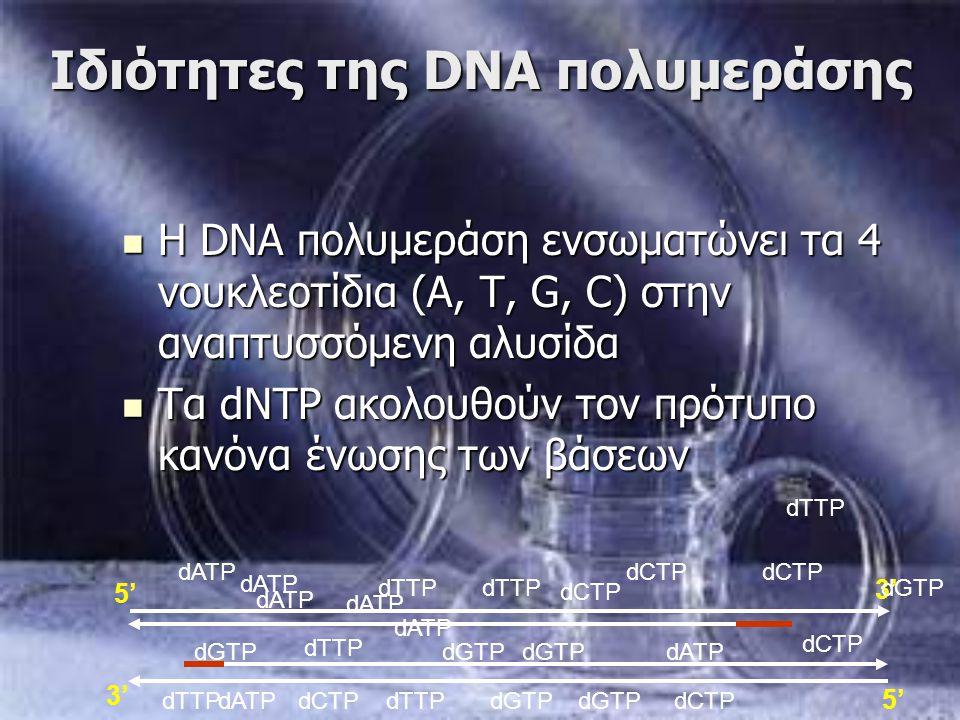 Ιδιότητες της DNA πολυμεράσης Η DNA πολυμεράση ενσωματώνει τα 4 νουκλεοτίδια (A, T, G, C) στην αναπτυσσόμενη αλυσίδα Η DNA πολυμεράση ενσωματώνει τα 4