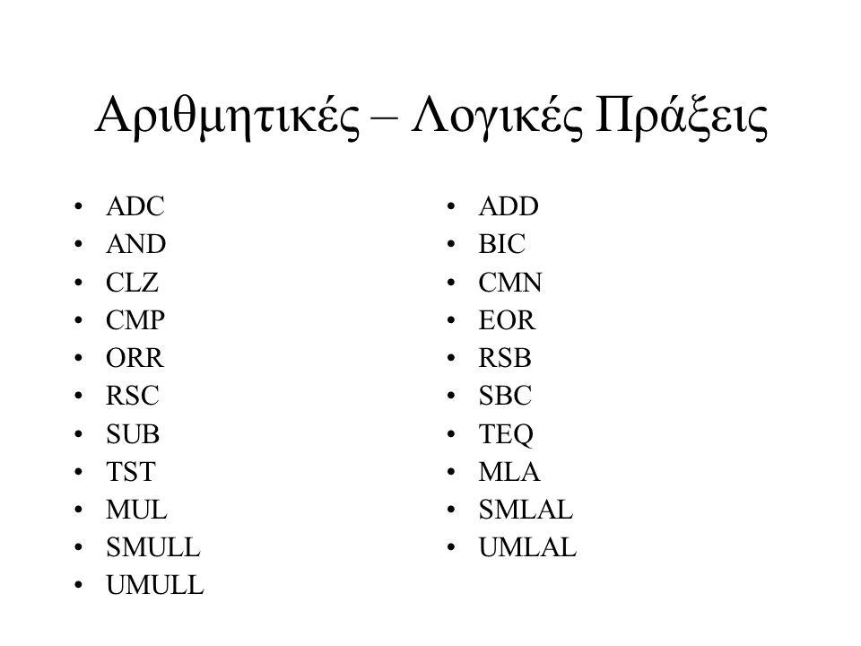 Αριθμητικές – Λογικές Πράξεις ADC AND CLZ CMP ORR RSC SUB TST MUL SMULL UMULL ADD BIC CMN EOR RSB SBC TEQ MLA SMLAL UMLAL