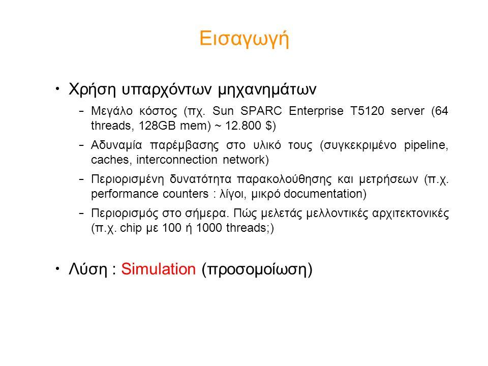 Simics Environment Command line interface, παρόμοιο με το gdb Scripting – Δυνατότητα scripting και σε Python Ανάπτυξη μοντέλων (C, Python) Checkpointing Διαφορετικοί τρόποι προσομοίωσης – Fast, stalls, MAI – Speed vs.