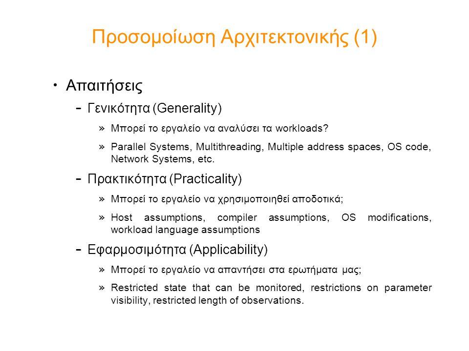 Προσομοίωση Αρχιτεκτονικής (1) Απαιτήσεις – Γενικότητα (Generality) » Μπορεί το εργαλείο να αναλύσει τα workloads? » Parallel Systems, Multithreading,