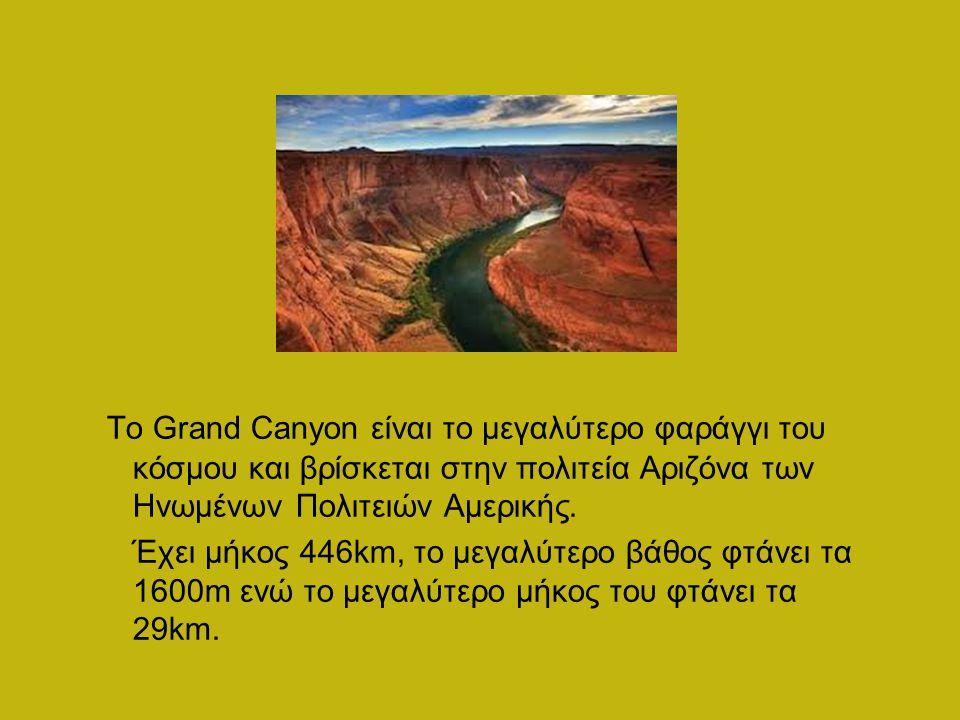 Το Grand Canyon είναι το μεγαλύτερο φαράγγι του κόσμου και βρίσκεται στην πολιτεία Αριζόνα των Ηνωμένων Πολιτειών Αμερικής.