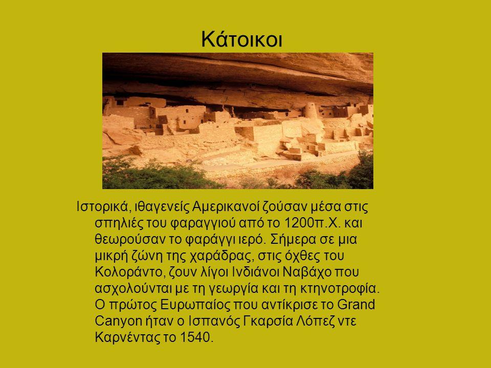 Κάτοικοι Ιστορικά, ιθαγενείς Αμερικανοί ζούσαν μέσα στις σπηλιές του φαραγγιού από το 1200π.Χ.