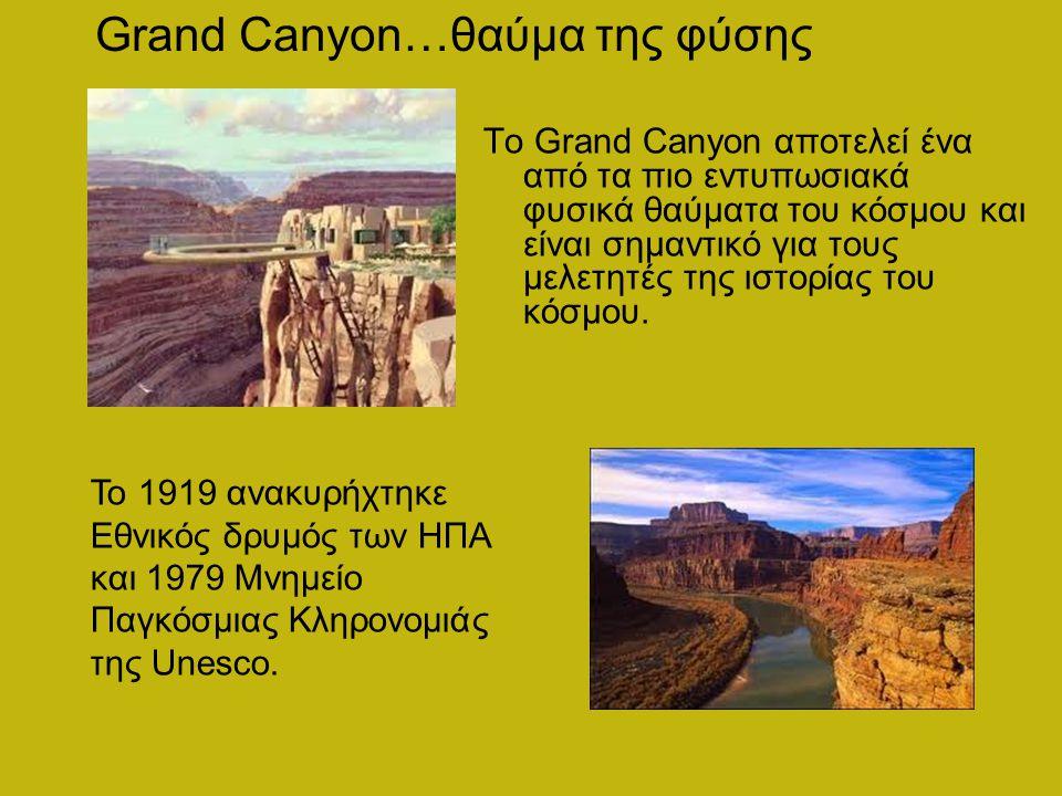 Το Grand Canyon αποτελεί ένα από τα πιο εντυπωσιακά φυσικά θαύματα του κόσμου και είναι σημαντικό για τους μελετητές της ιστορίας του κόσμου.