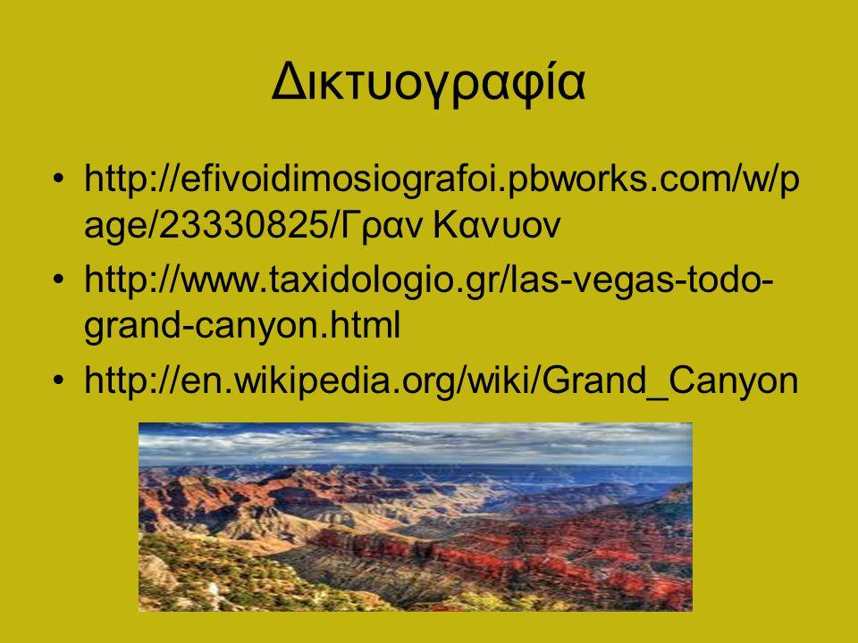Δικτυογραφία http://efivoidimosiografoi.pbworks.com/w/p age/23330825/Γραν Κανυον http://www.taxidologio.gr/las-vegas-todo- grand-canyon.html http://en.wikipedia.org/wiki/Grand_Canyon