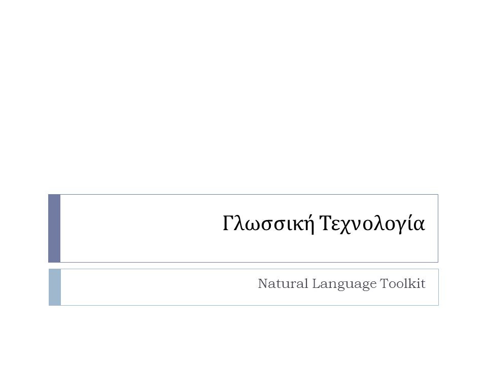 Γλωσσική Τεχνολογία Natural Language Toolkit