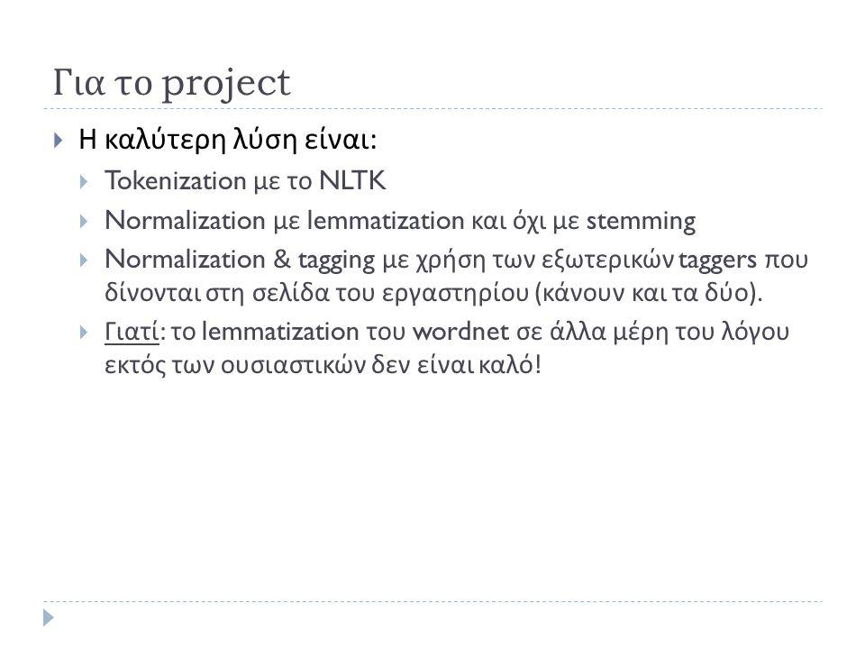 Για το project  Η καλύτερη λύση είναι :  Tokenization με το NLTK  Normalization με lemmatization και όχι με stemming  Normalization & tagging με χ