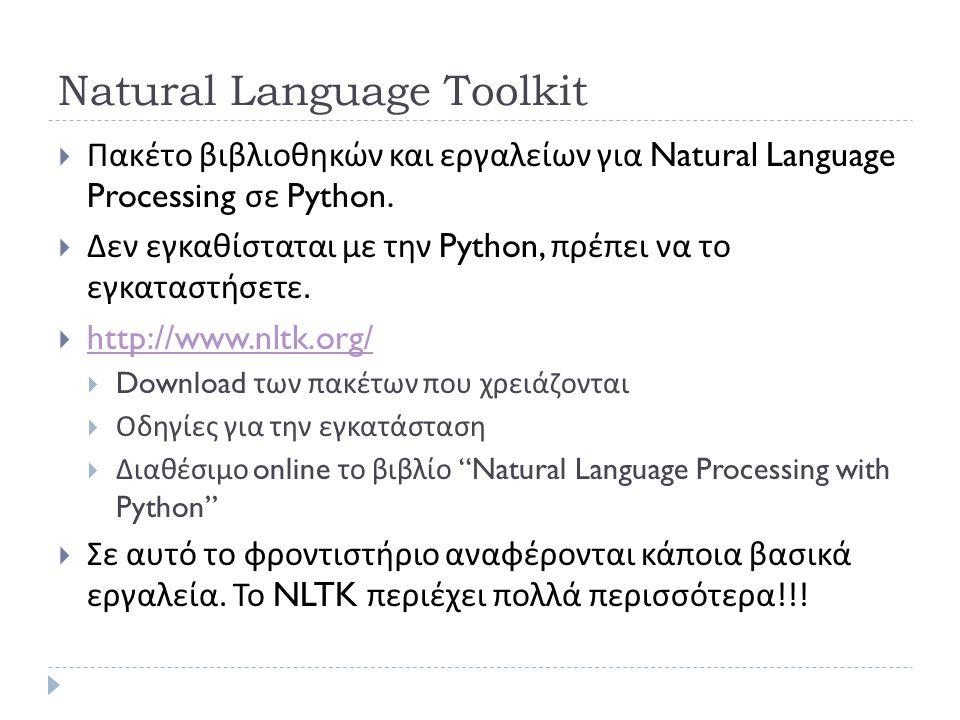  Πακέτο βιβλιοθηκών και εργαλείων για Natural Language Processing σε Python.  Δεν εγκαθίσταται με την Python, πρέπει να το εγκαταστήσετε.  http://w