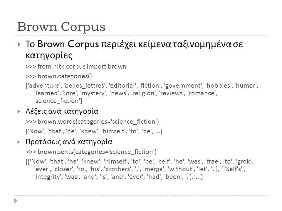 Processing Raw Text  Στο NLTK περιλαμβάνονται ( ανάμεσα στ ' άλλα ) εργαλεία για :  Εξαγωγή κειμένου από ιστοσελίδες  Normalization  Tokenization  Tagging