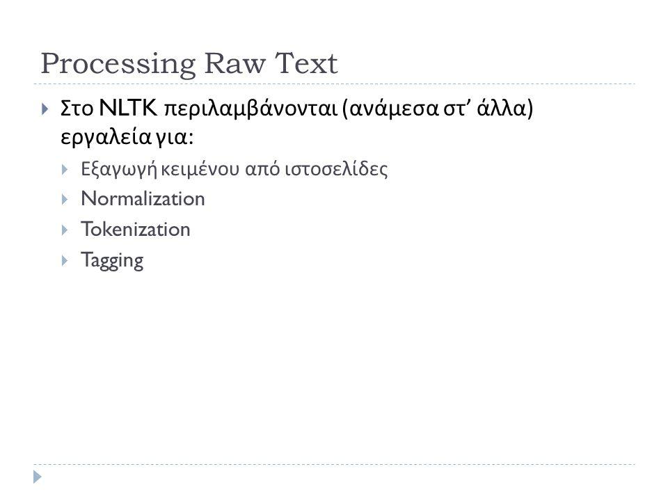 Processing Raw Text  Στο NLTK περιλαμβάνονται ( ανάμεσα στ ' άλλα ) εργαλεία για :  Εξαγωγή κειμένου από ιστοσελίδες  Normalization  Tokenization