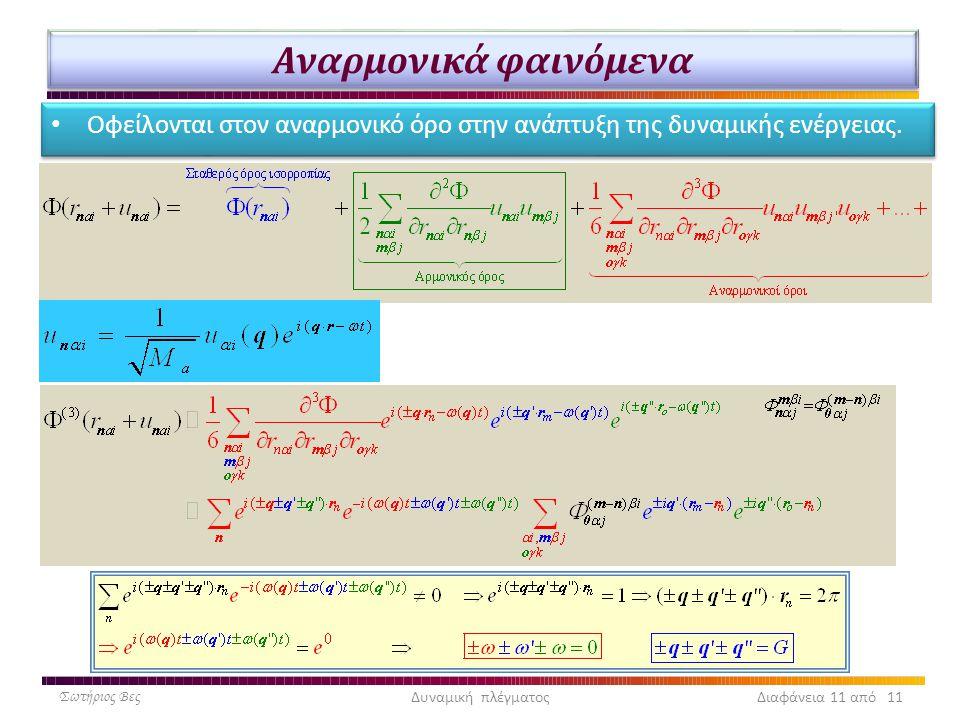 Αναρμονικά φαινόμενα Οφείλονται στον αναρμονικό όρο στην ανάπτυξη της δυναμικής ενέργειας. Σωτήριος ΒεςΔυναμική πλέγματος Διαφάνεια 11 από 11