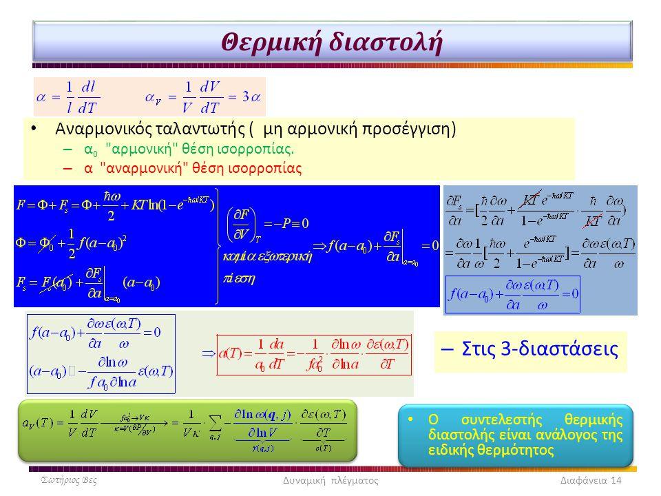 Θερμική διαστολή Αναρμονικός ταλαντωτής ( μη αρμονική προσέγγιση) – α 0
