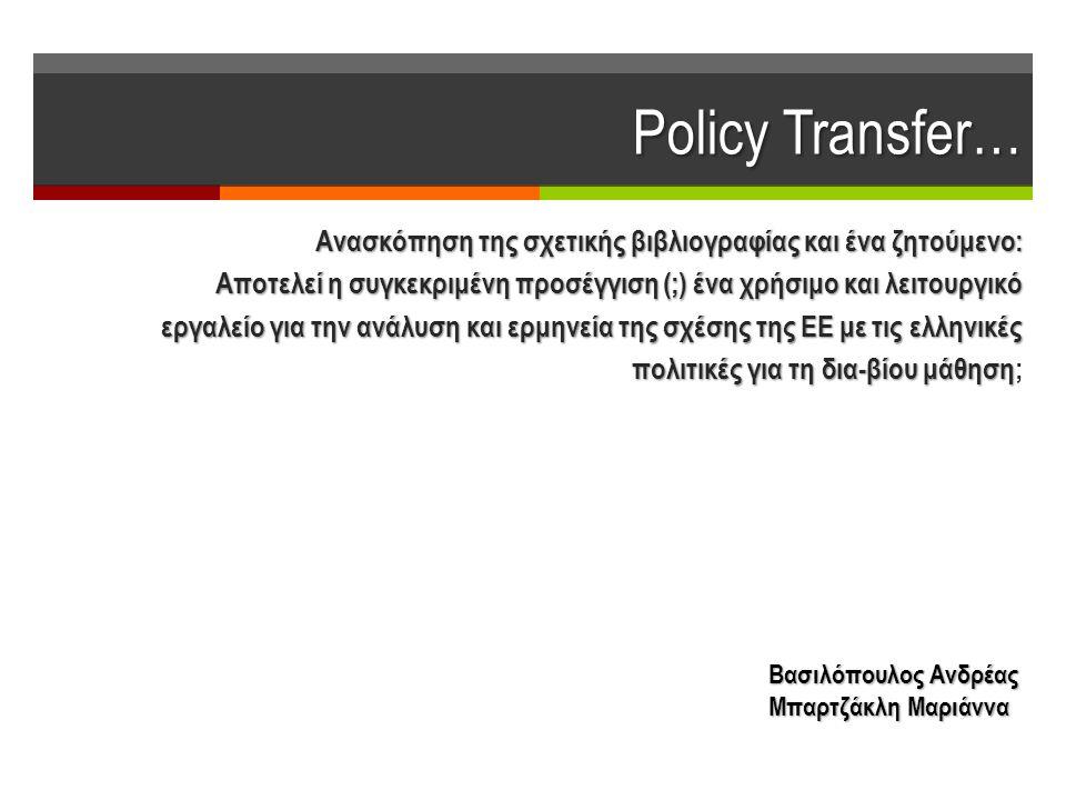 Policy Transfer… Ανασκόπηση της σχετικής βιβλιογραφίας και ένα ζητούμενο: Αποτελεί η συγκεκριμένη προσέγγιση (;) ένα χρήσιμο και λειτουργικό εργαλείο