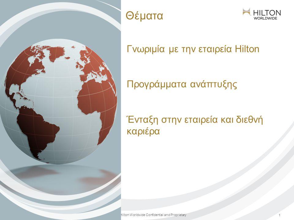 © 2011 Hilton Worldwide Confidential and Proprietary 1 Θέματα Γνωριμία με την εταιρεία Hilton Προγράμματα ανάπτυξης Ένταξη στην εταιρεία και διεθνή καριέρα