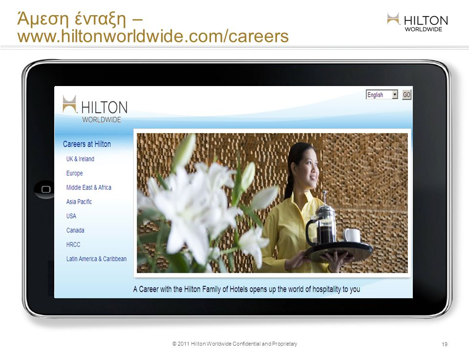 © 2011 Hilton Worldwide Confidential and Proprietary Άμεση ένταξη – www.hiltonworldwide.com/careers 19