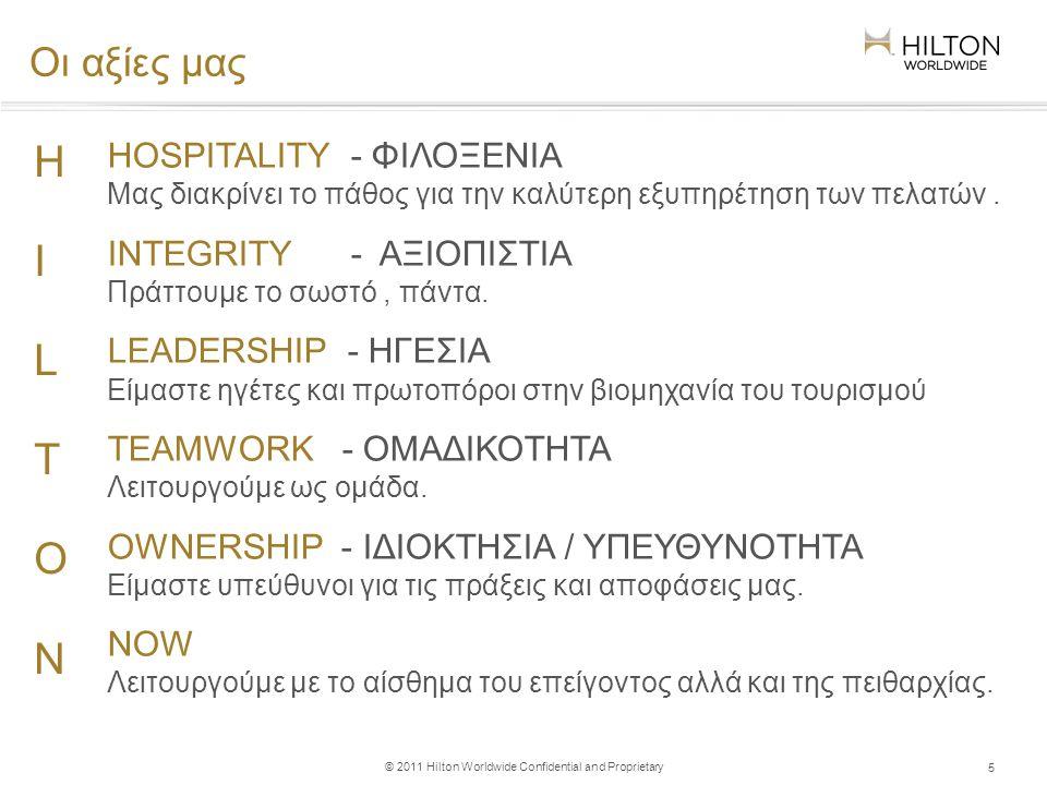 © 2011 Hilton Worldwide Confidential and Proprietary 5 Οι αξίες μας HOSPITALITY - ΦΙΛΟΞΕΝΙΑ Μας διακρίνει το πάθος για την καλύτερη εξυπηρέτηση των πελατών.