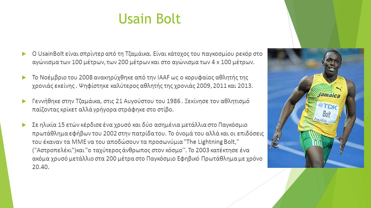  Ο UsainBolt είναι σπρίντερ από τη Τζαμάικα.