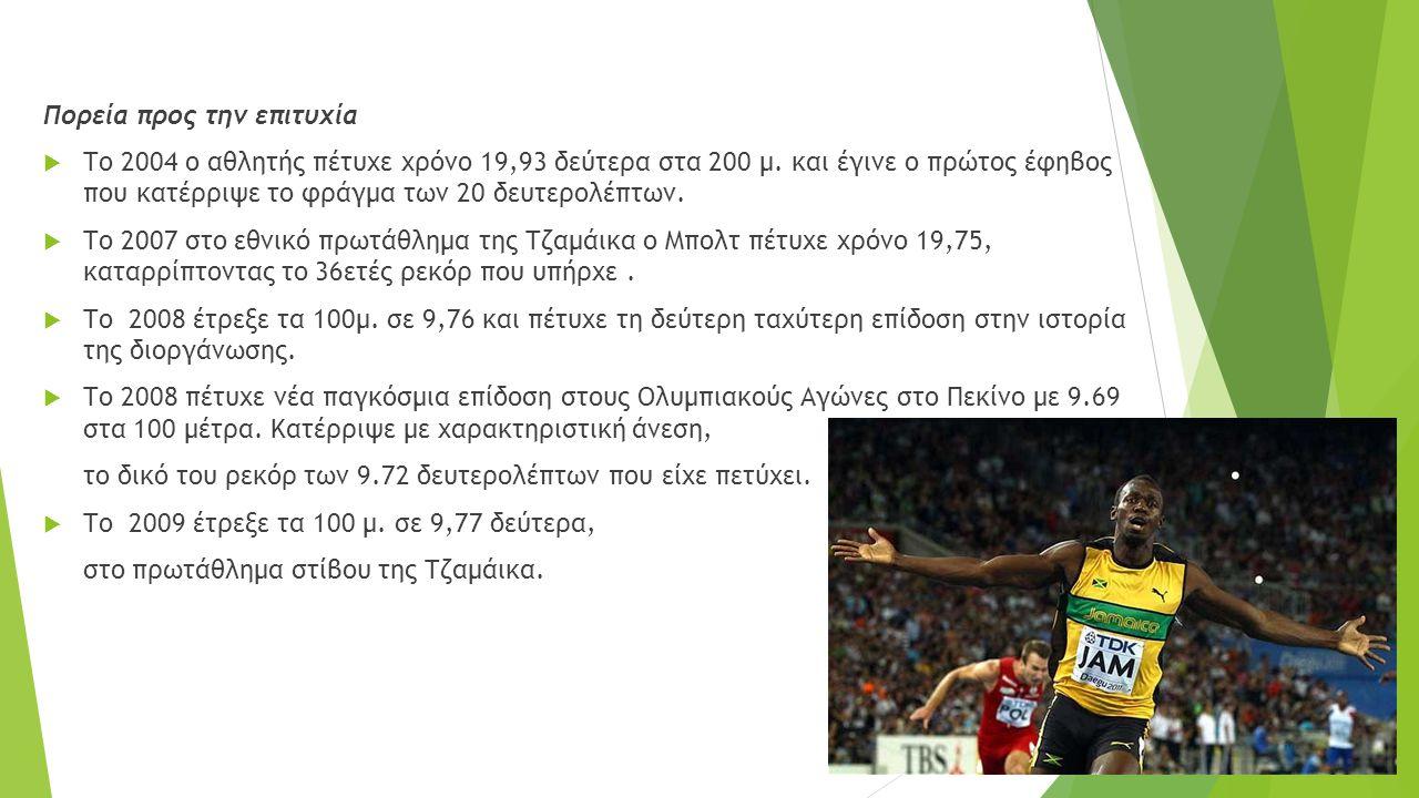 Πορεία προς την επιτυχία  Το 2004 ο αθλητής πέτυχε χρόνο 19,93 δεύτερα στα 200 μ.