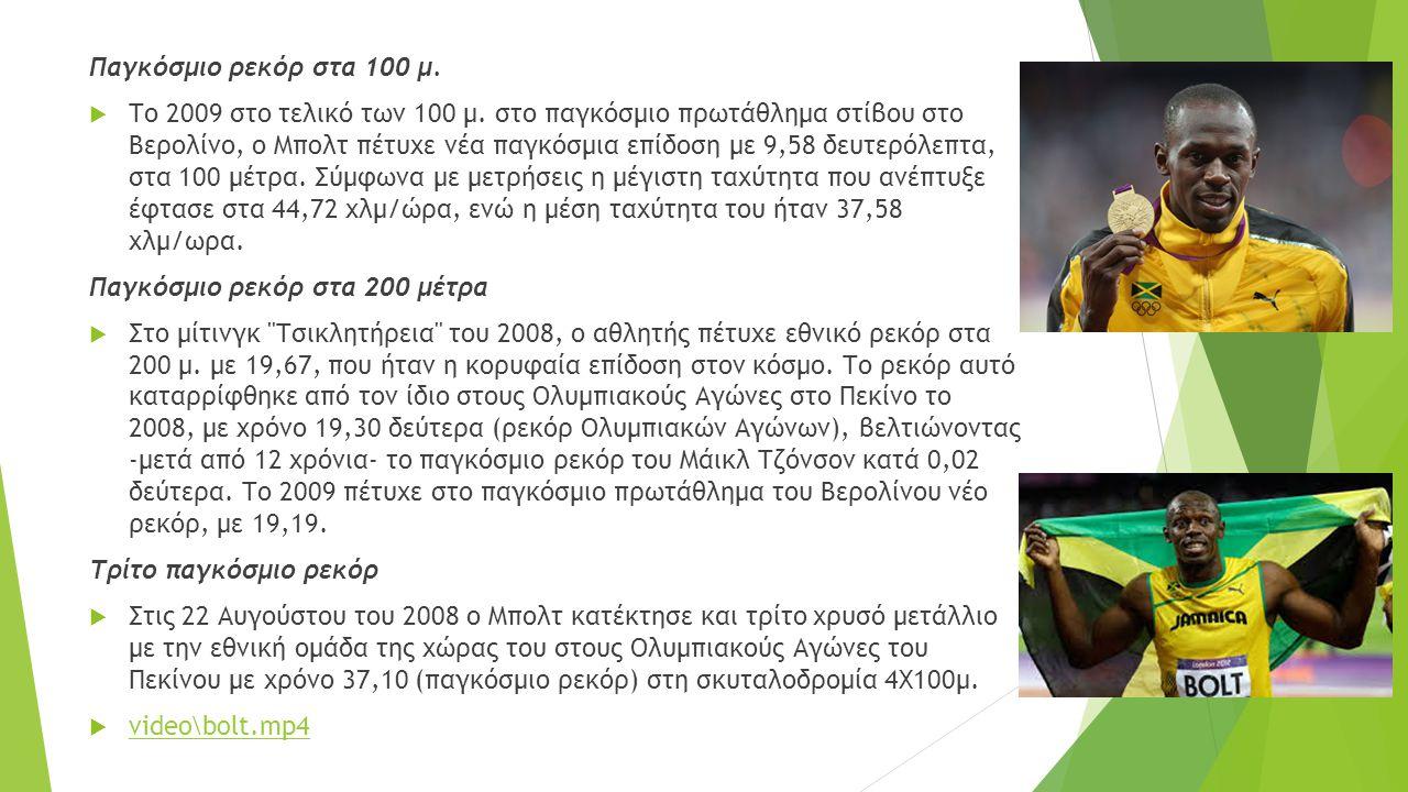 Παγκόσμιο ρεκόρ στα 100 μ. Το 2009 στο τελικό των 100 μ.