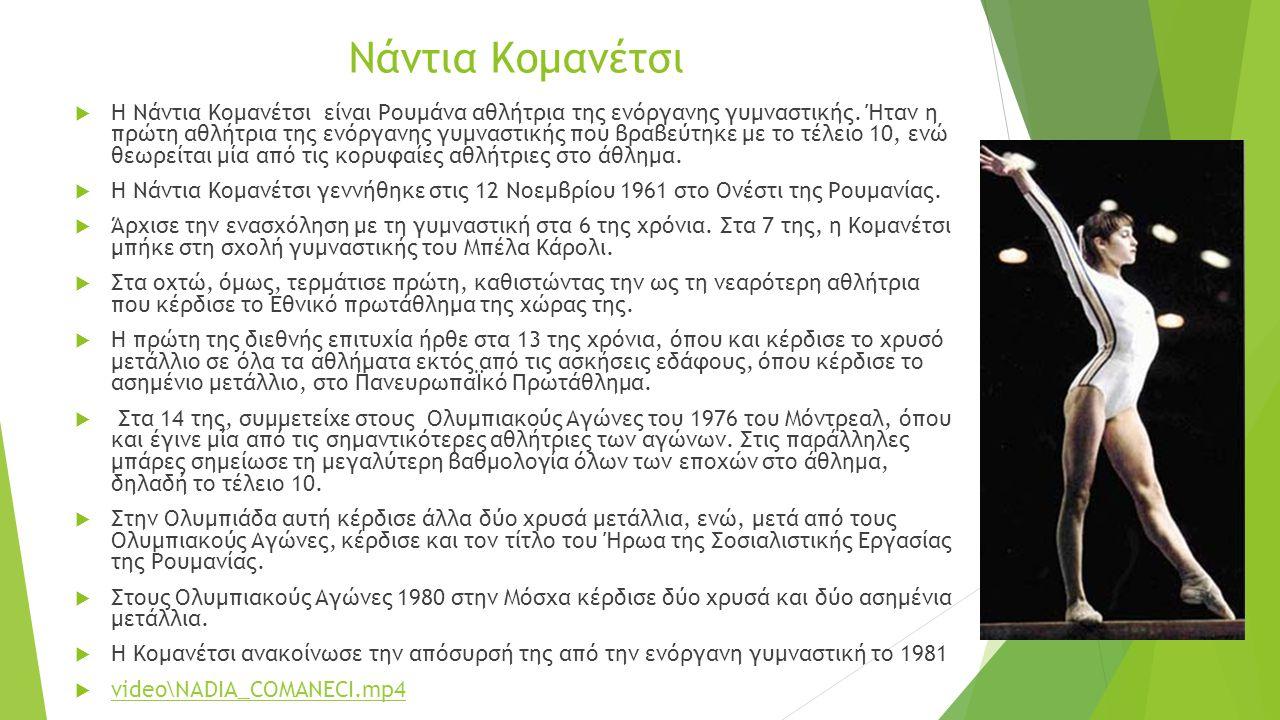  Η Νάντια Κομανέτσι είναι Ρουμάνα αθλήτρια της ενόργανης γυμναστικής.