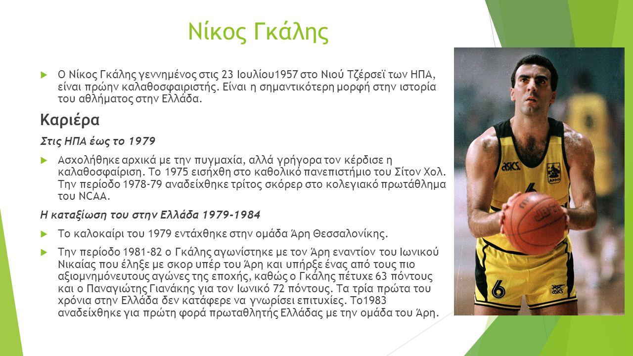 Νίκος Γκάλης  Ο Νίκος Γκάλης γεννημένος στις 23 Ιουλίου1957 στο Νιού Τζέρσεϊ των ΗΠΑ, είναι πρώην καλαθοσφαιριστής.