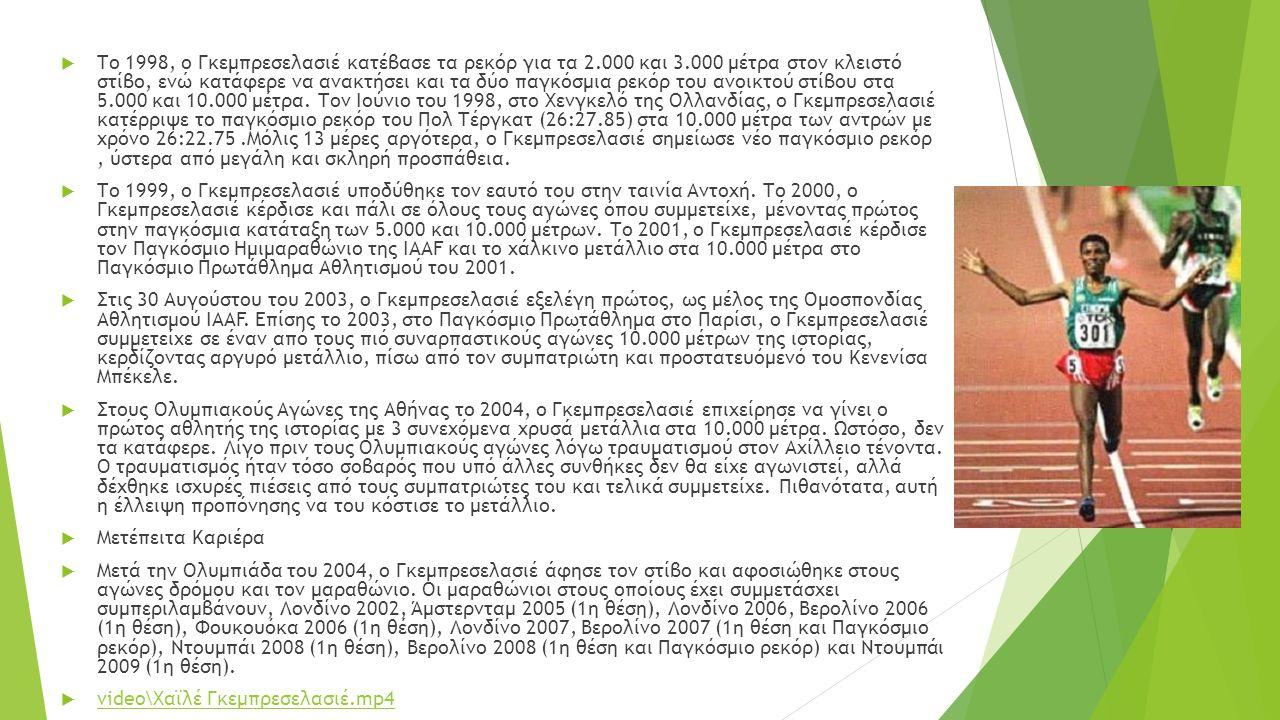  Το 1998, ο Γκεμπρεσελασιέ κατέβασε τα ρεκόρ για τα 2.000 και 3.000 μέτρα στον κλειστό στίβο, ενώ κατάφερε να ανακτήσει και τα δύο παγκόσμια ρεκόρ του ανοικτού στίβου στα 5.000 και 10.000 μέτρα.