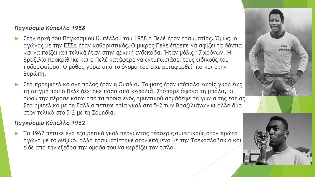 Παγκόσμιο Κύπελλο 1958  Στην αρχή του Παγκοσμίου Κυπέλλου του 1958 ο Πελέ ήταν τραυματίας.