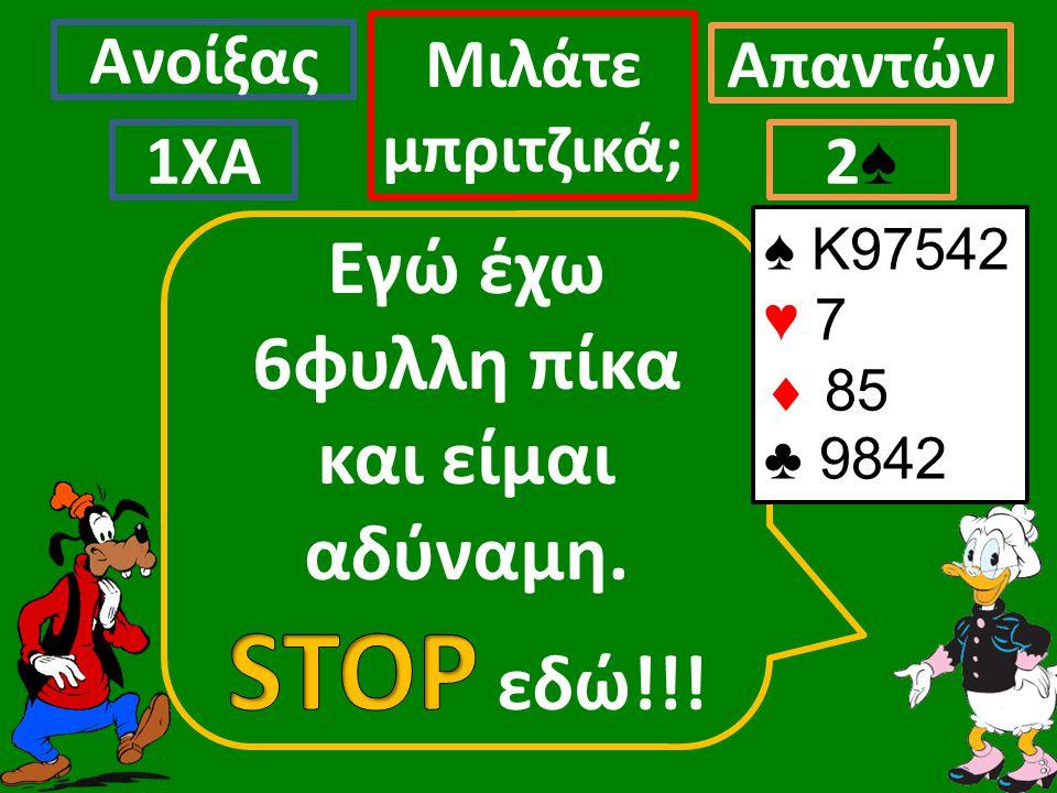 Ανοίξας Απαντών Μιλάτε μπριτζικά; 1ΧΑ2♠2♠ ♠ Κ97542 ♥ 7  85 ♣ 9842