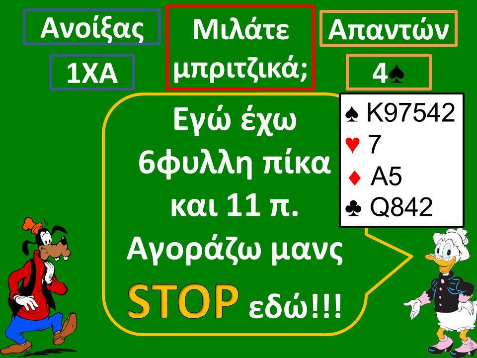 Ανοίξας Απαντών Μιλάτε μπριτζικά; 1ΧΑ4♠4♠ ♠ Κ97542 ♥ 7  Α5 ♣ Q842