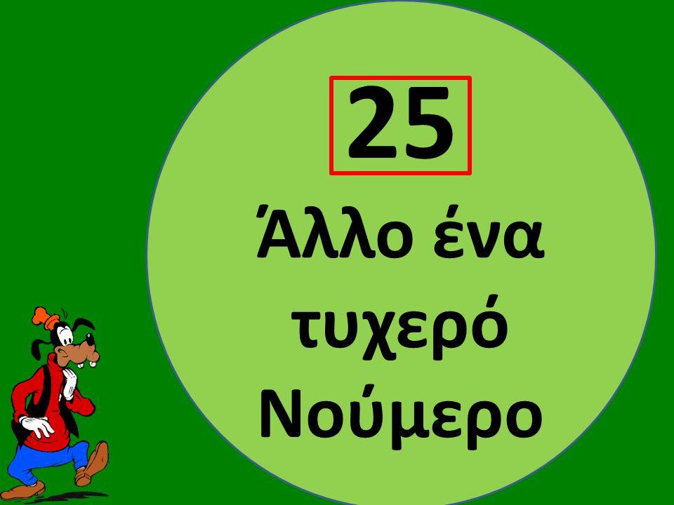 25 Άλλο ένα τυχερό Νούμερο