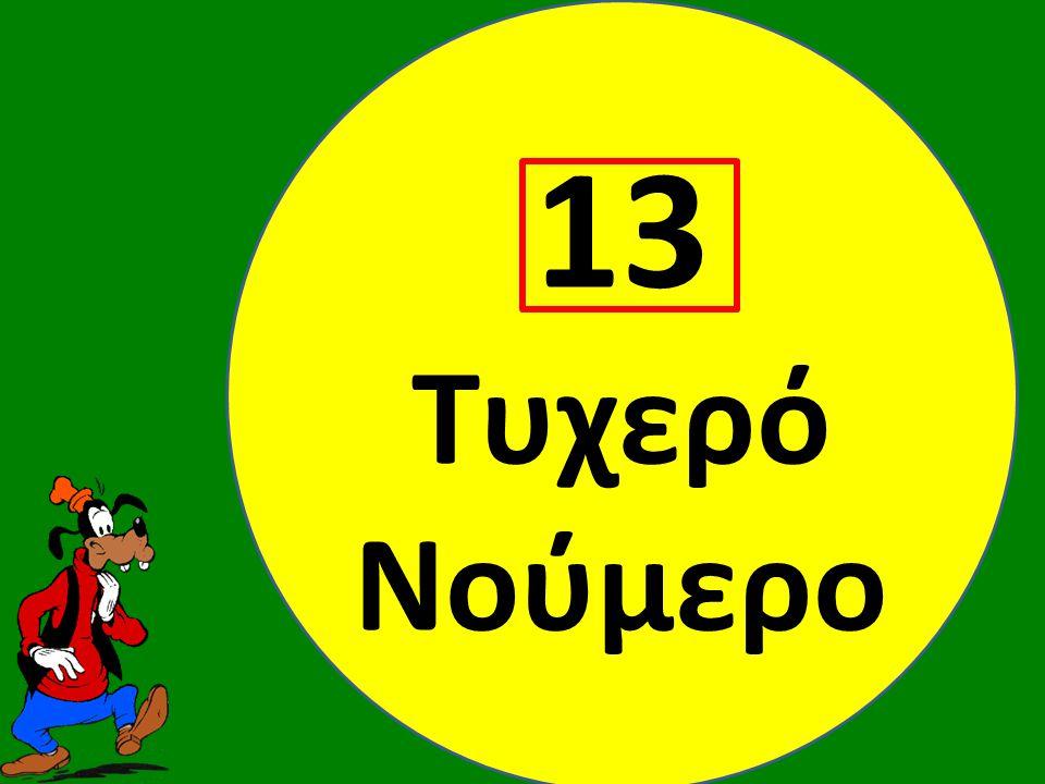 13 Tυχερό Νούμερο