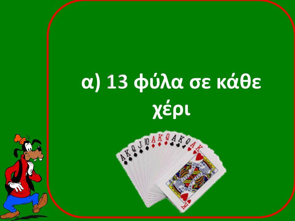 ♠ Α93 ♥ Α5  ΚQ87 ♣ KJ65 Ανοίξας 1ΧΑ Παρεμβαλλόμενος Πάσο Απαντών 3♦3♦ Αdvancer ♠ 542 ♥ Κ2  Α96542 ♣ 74 Πάσο 3ΧΑ