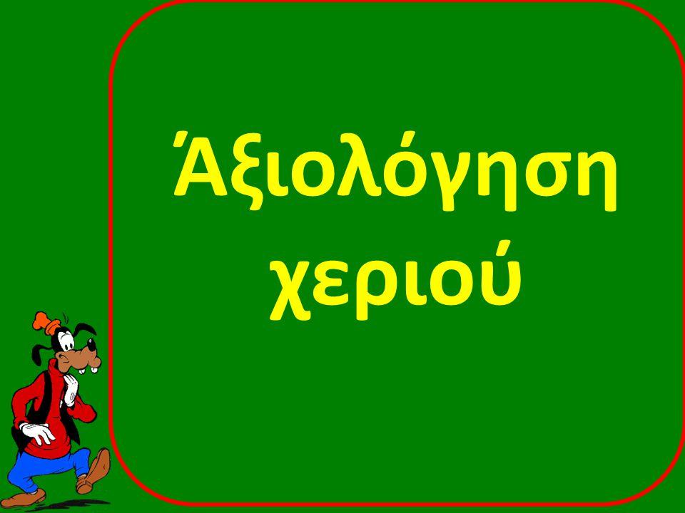 ♠ Α93 ♥ Α5  ΚQ87 ♣ KJ65 Ανοίξας 1ΧΑ Πάσο Απαντών 2♣2♣ Αdvancer ♠ Q542 ♥ J42  AJ5 ♣ Α84 Παρεμβαλλόμενος Πάσο 2♦2♦
