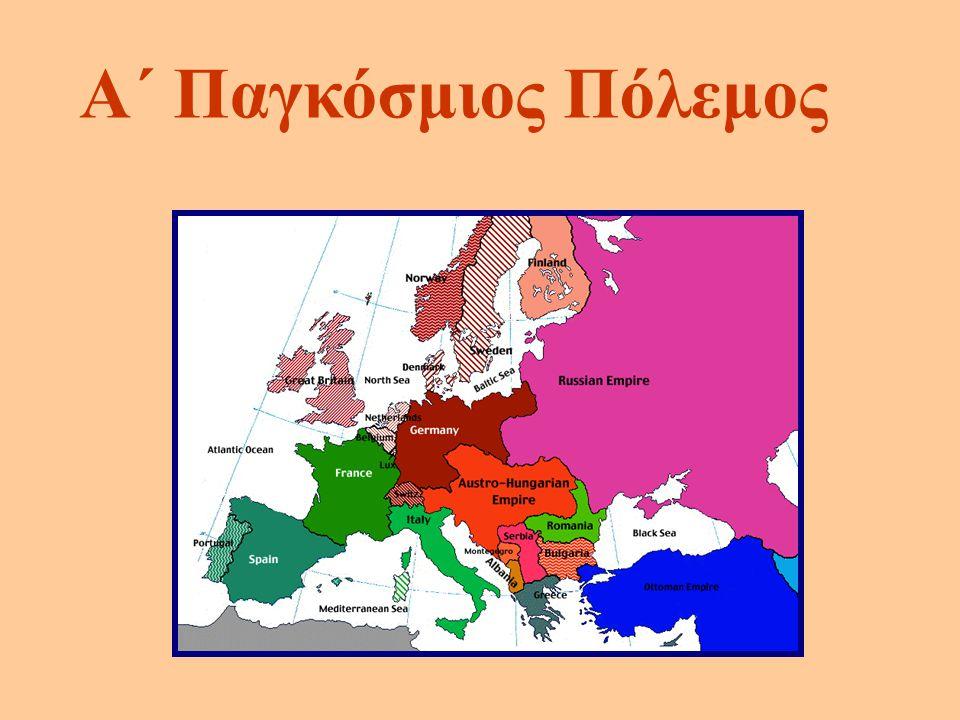 ΑΠΟΤΕΛΕΣΜΑΤΑ Η μεγάλη αυτή σύγκρουση μετέβαλε όχι μόνο τα σύνορα αλλά και τα ενδιαφέροντα και τον χαρακτήρα της ανθρώπινης ζωής.