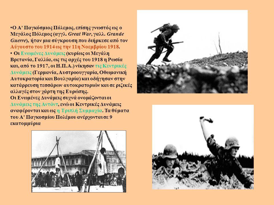 O Α Παγκόσμιος Πόλεμος, επίσης γνωστός ως ο Μεγάλος Πόλεμος (αγγλ.