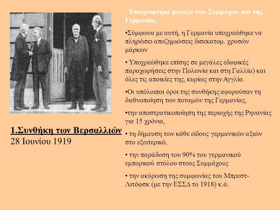 Τέλος του πολέμου και συνθήκες Την 11η Νοεμβρίου 1918 υπογράφτηκε η ανακωχή, πάνω σε σιδηροδρομικό βαγόνι, όπου είχε εγκαταστήσει ο Φος το στρατηγείο