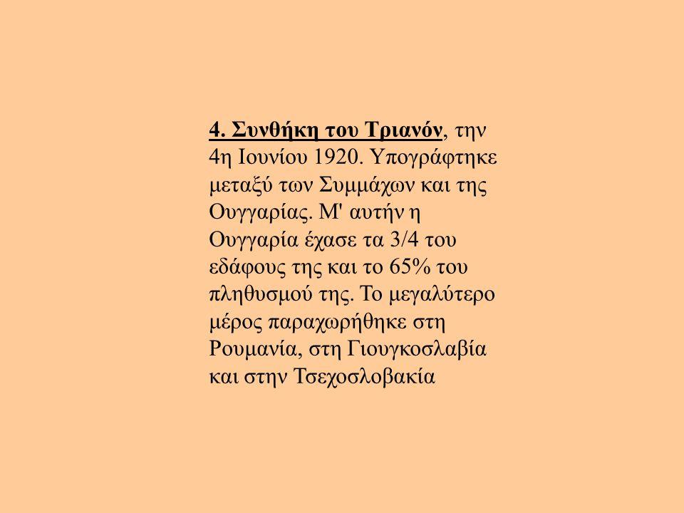 3. Συνθήκη του Νεϊγύ, την 27η Νοεμβρίου 1919. Υπογράφτηκε μεταξύ των Συμμάχων και της Βουλγαρίας. Μ' αυτήν αποσπάστηκαν από τη Βουλγαρία εδάφη συνολικ