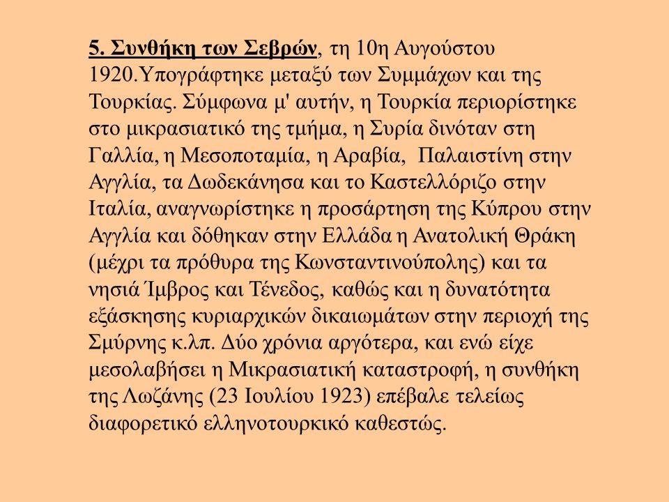 4. Συνθήκη του Τριανόν, την 4η Ιουνίου 1920. Υπογράφτηκε μεταξύ των Συμμάχων και της Ουγγαρίας. Μ' αυτήν η Ουγγαρία έχασε τα 3/4 του εδάφους της και τ