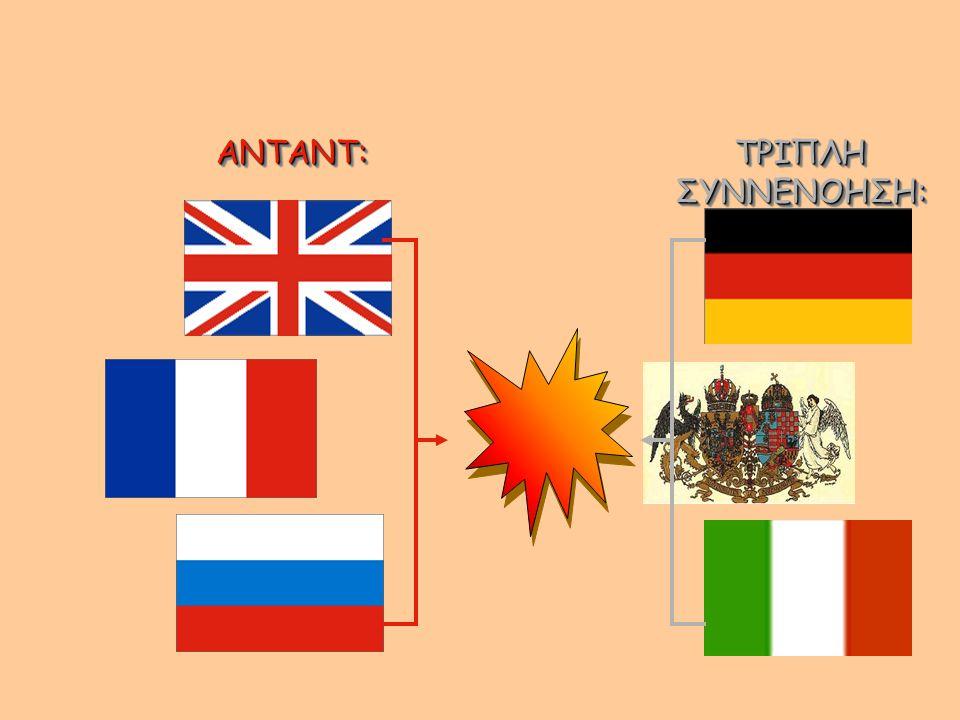3.Συνθήκη του Νεϊγύ, την 27η Νοεμβρίου 1919. Υπογράφτηκε μεταξύ των Συμμάχων και της Βουλγαρίας.