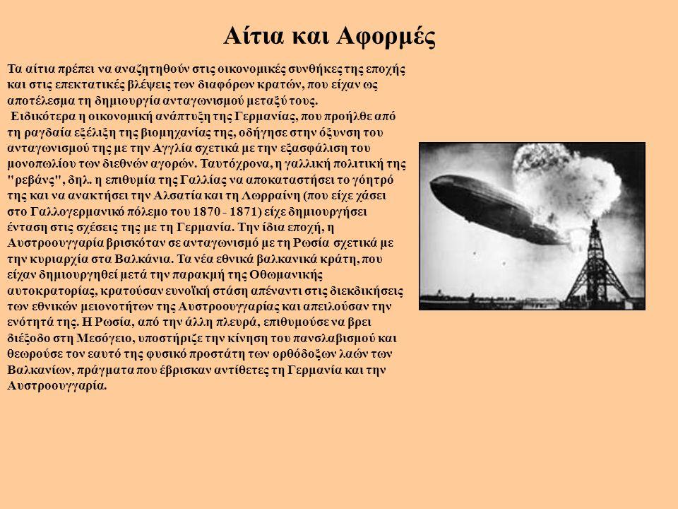 Μετά τη συμφωνία του Μούδρου η Ελλάδα κατέλαβε το μεγαλύτερο μέρος της Θράκης Έστειλε στρατεύματα στη Σμύρνη, η οποία καταλήφθηκε.