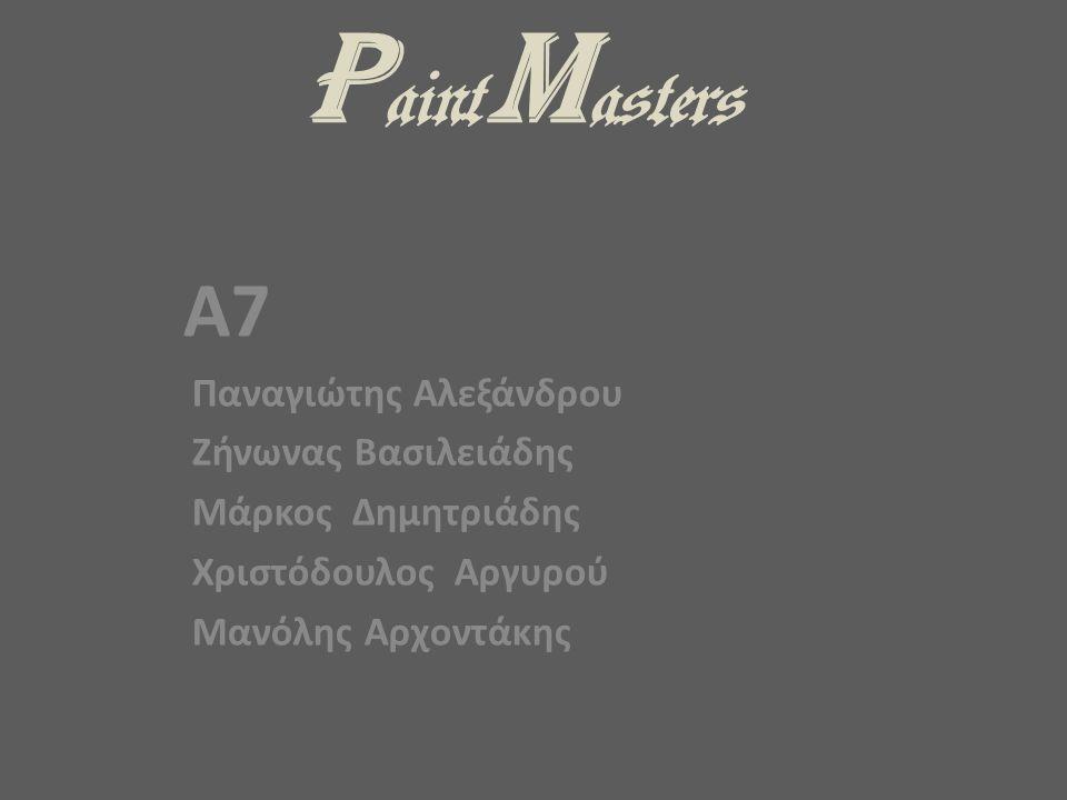 p aint m asters A7 Παναγιώτης Αλεξάνδρου Ζήνωνας Βασιλειάδης Μάρκος Δημητριάδης Χριστόδουλος Αργυρού Μανόλης Αρχοντάκης