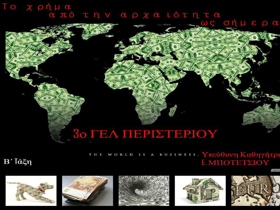 Ανέκαθεν το χρήμα χρησιμοποιούνταν ως μέσο συναλλαγής, το οποίο με την πάροδο του χρόνου έχει δανειστεί πολλές μορφές.