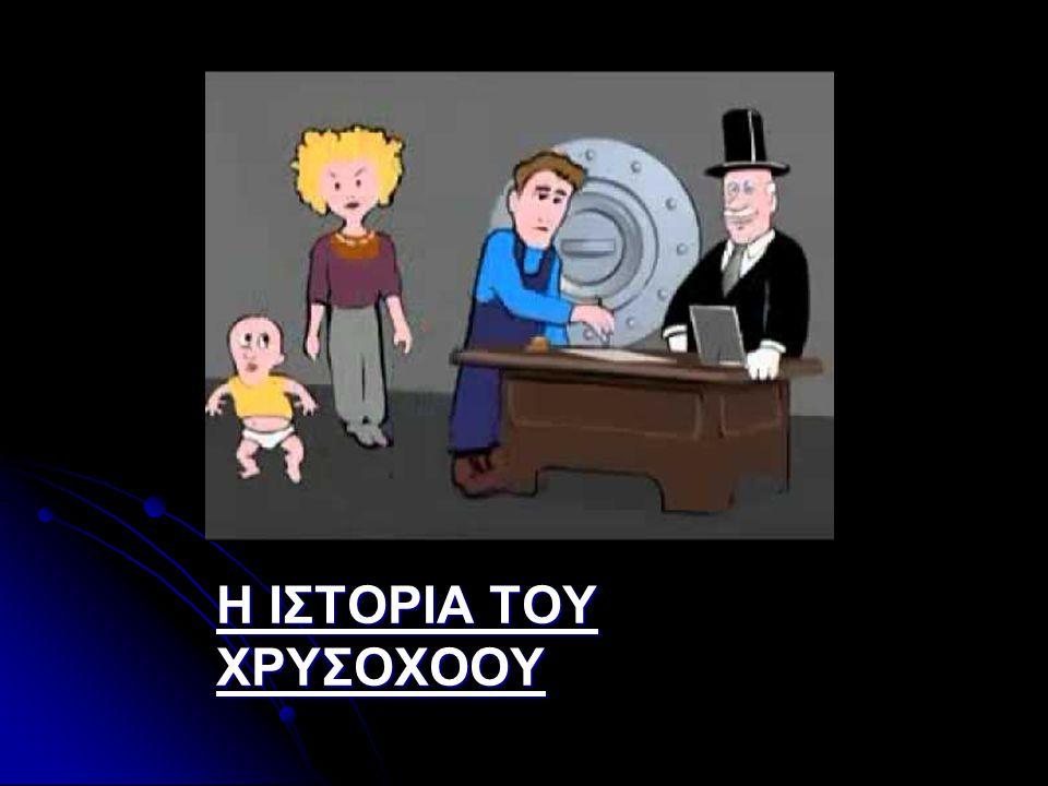 Οικονομική κρίση και κινηματογράφος Η οικονομική κρίση που μαστίζει τα τελευταία πέντε χρόνια την χώρα μας έχει μειώσει τις ψυχαγωγικές δραστηριότητες των Ελλήνων, όπως είναι ο κινηματογράφος.