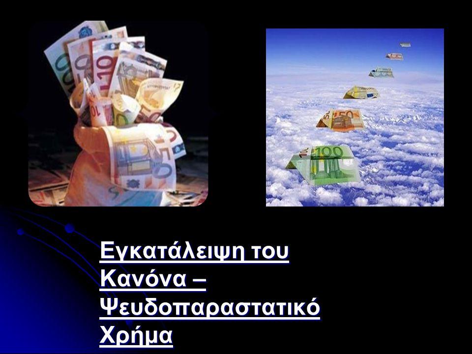 Το χρήμα ως χρέος
